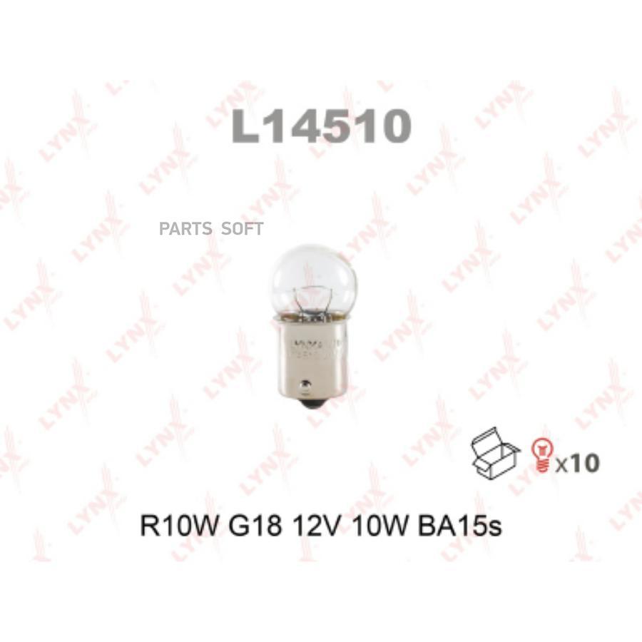 Лампа накаливания автомобильная Goodyear R10W 12V 10W BA15s (коробка: 10шт.)