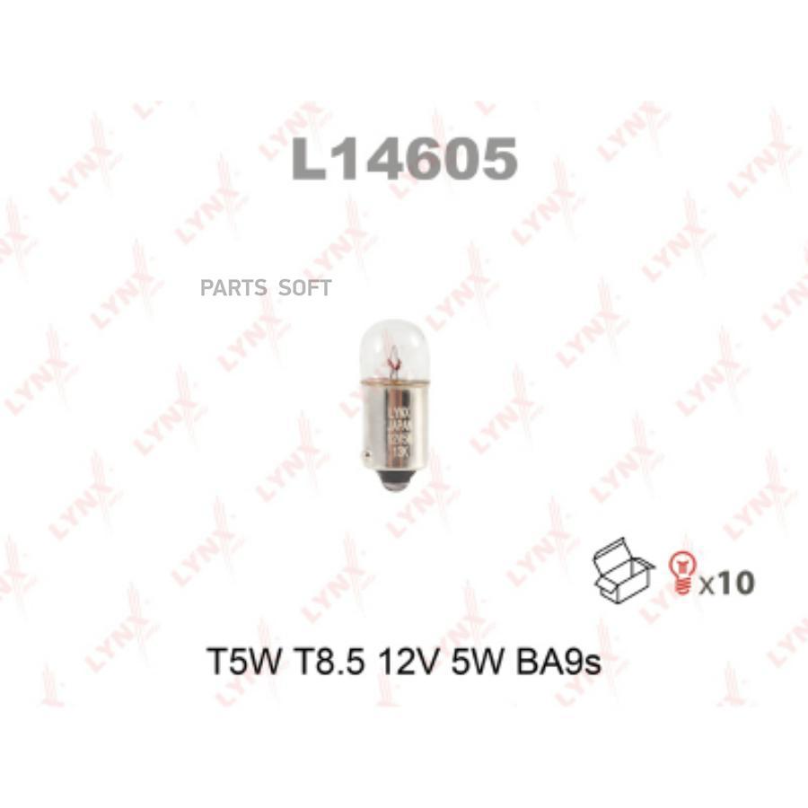 Лампа T5W 12V BA9S