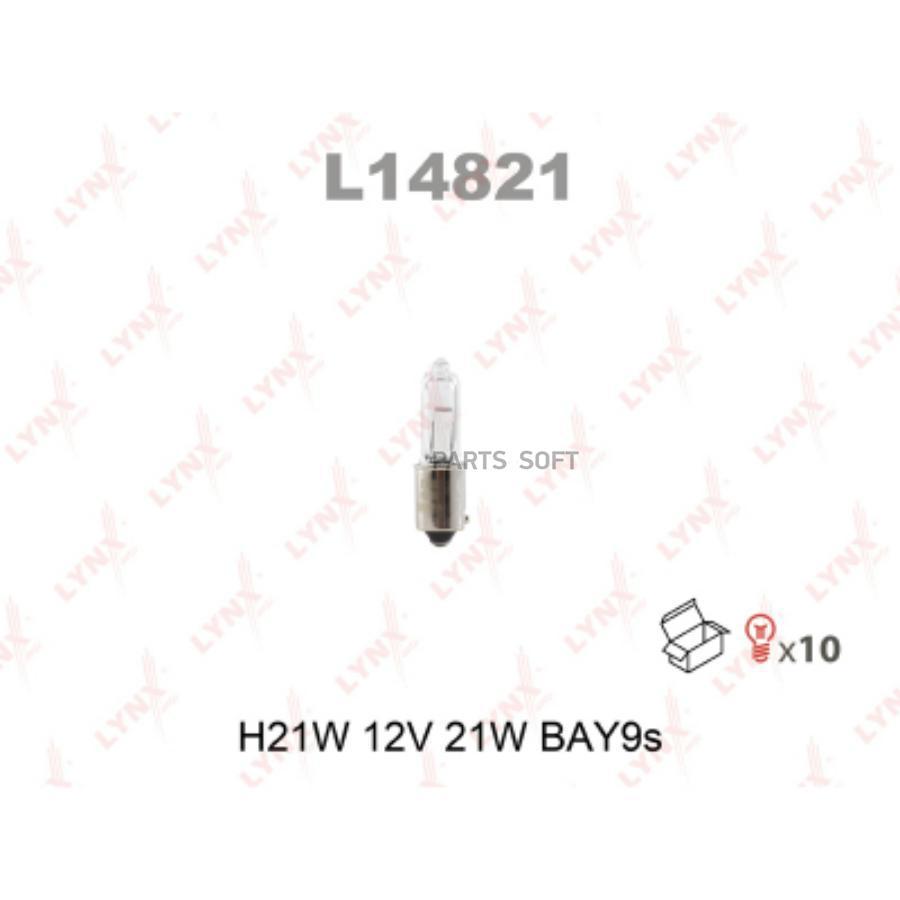 Лампа накаливания, H21W 12V 21W BAY9s, Lynxauto