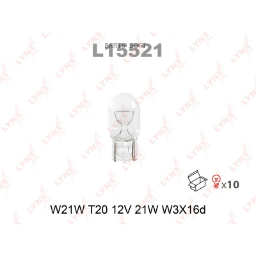 Лампа W21W 12V W3X16D