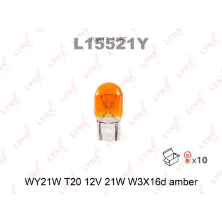 Лампа WY21W 12V W3x16D AMBER
