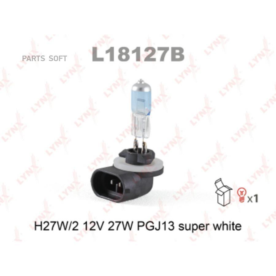 Лампа H27W/2 12V PGJ13 SUPER WHITE