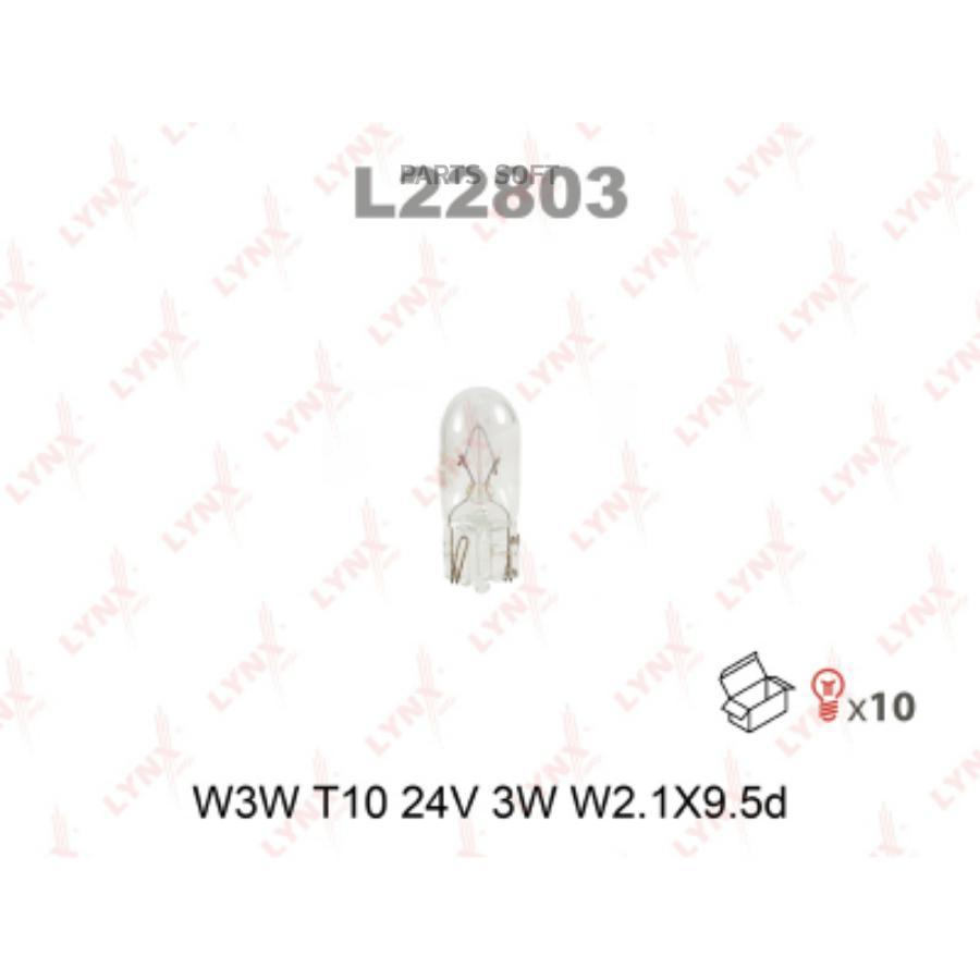 Лампа W3W 24V W2.1X9.5D