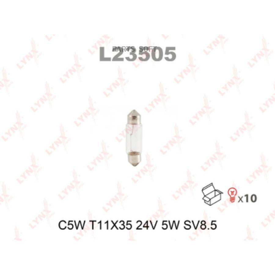Лампа C5W 24V SV8.5 T11X35