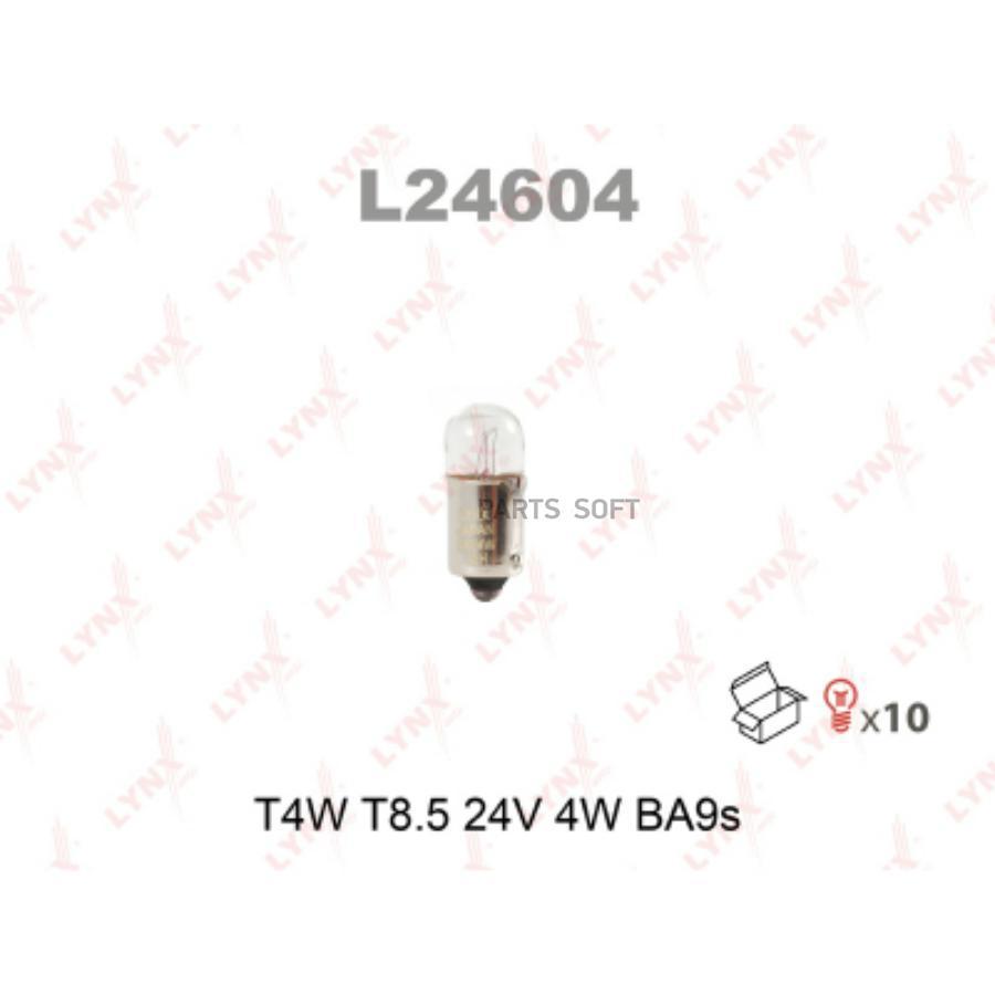 Лампа T4W 24V BA9S