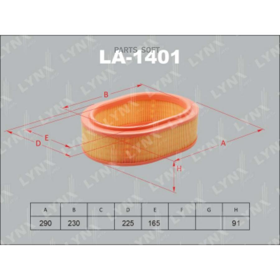 Фильтр воздушный Замена снятому LA-1400