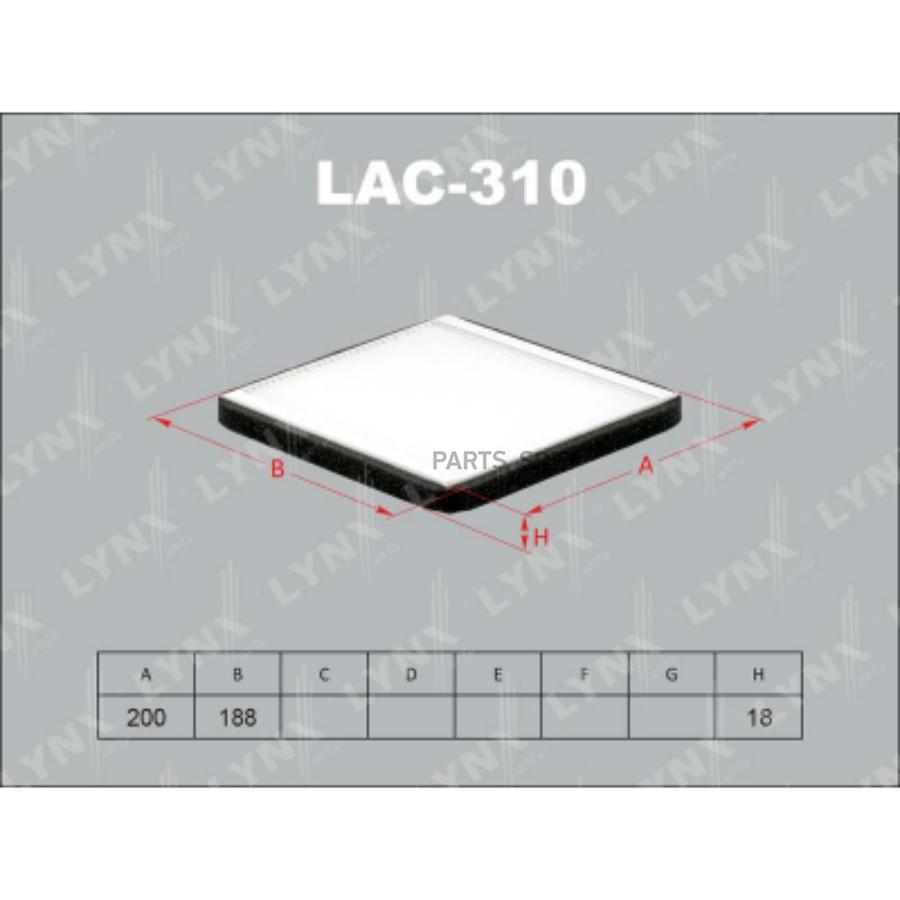 Фильтр салона Замена Снятому LAC-300