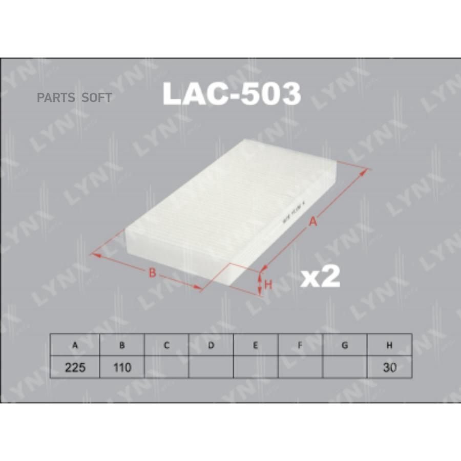 Фильтр салона (2шт) Замена снятому LAC-511