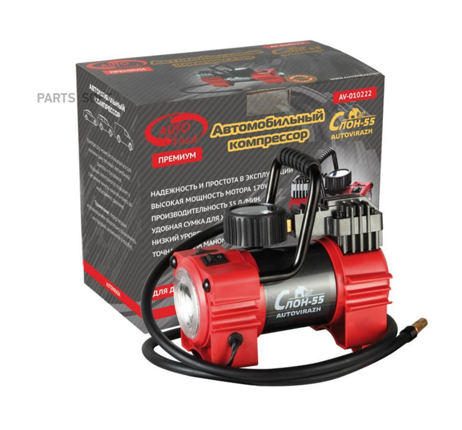 компрессор СЛОН 55 12V 35л/мин 10 атм LED-фонарь сумка
