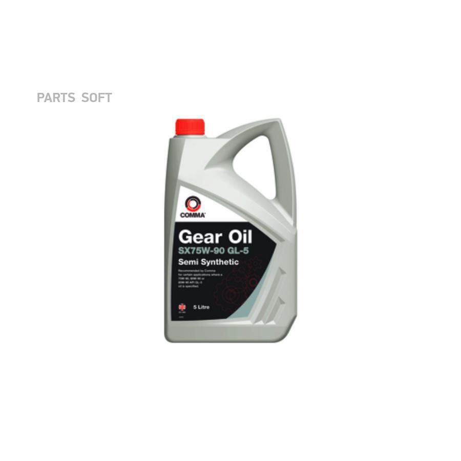 Масло трансмиссионное полусинтетическое Gear Oil GL-5 75W-90, 5л