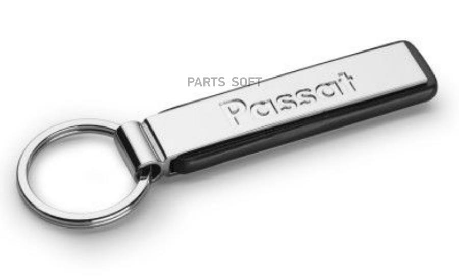 Брелок Volkswagen Passat Key Chain Pendant Silver Metal