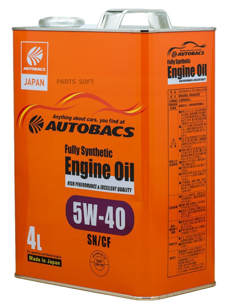 Масло моторное синтетическое ENGINE OIL 5W-40, 4л