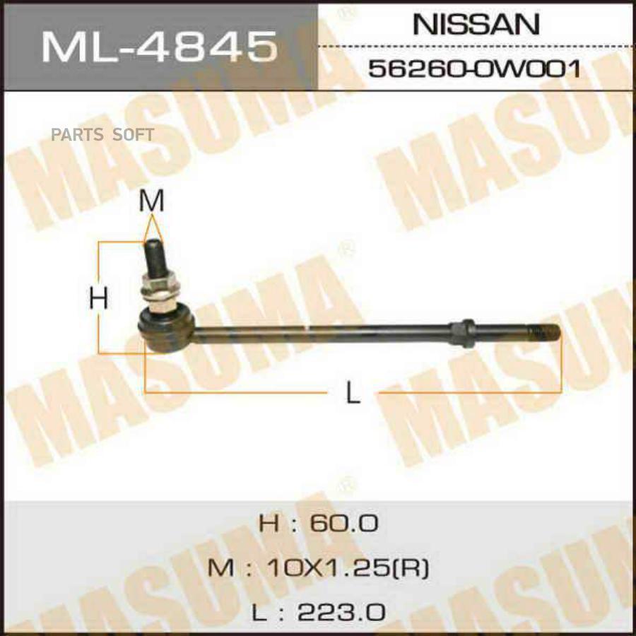 "Линк  ""Masuma""   rear TERRANO/ R50"