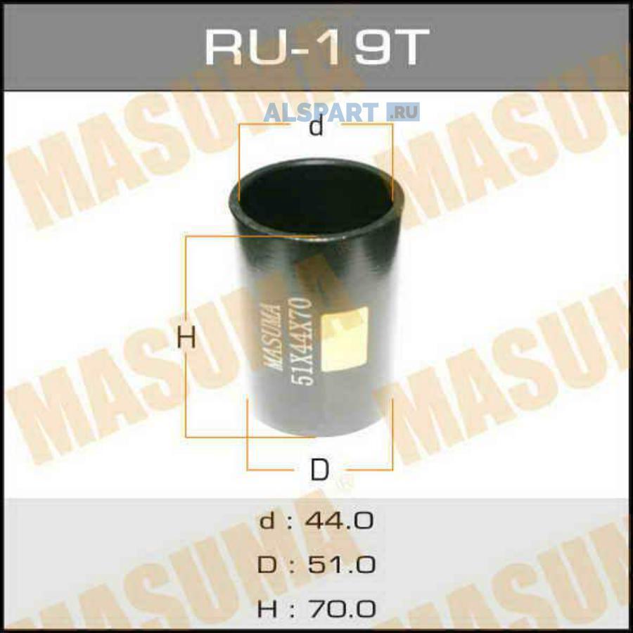 Оправка для выпрессовки/запрессовки сайлентблоков 51x44x70
