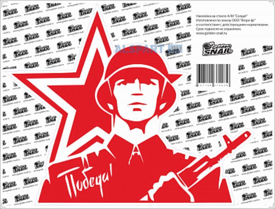 Наклейка на А/М Солдат 33х25 см