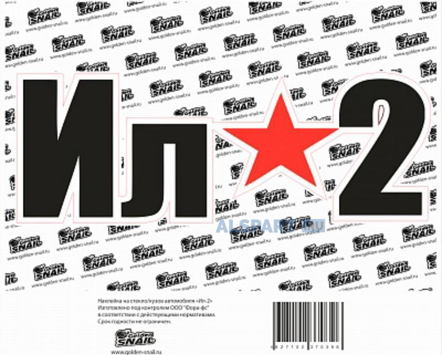 """Наклейка на А/М """"ИЛ-2"""", 15х18 см."""