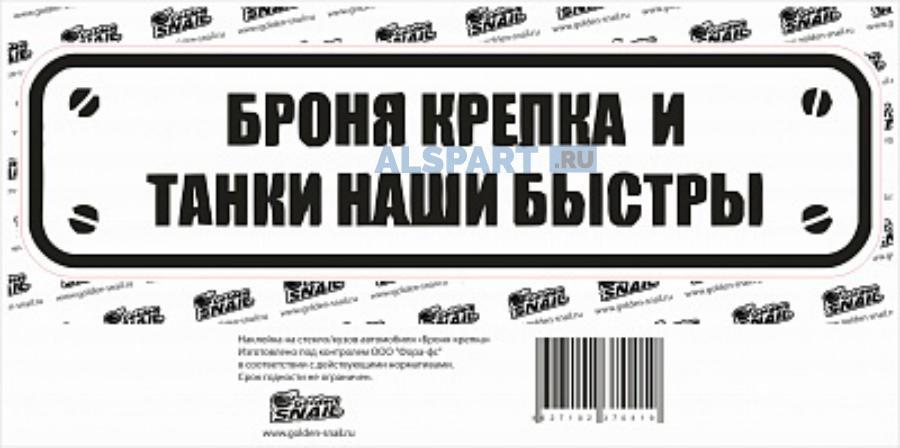 """Наклейка на А/М """"БРОНЯ КРЕПКА"""", 20х10 см."""