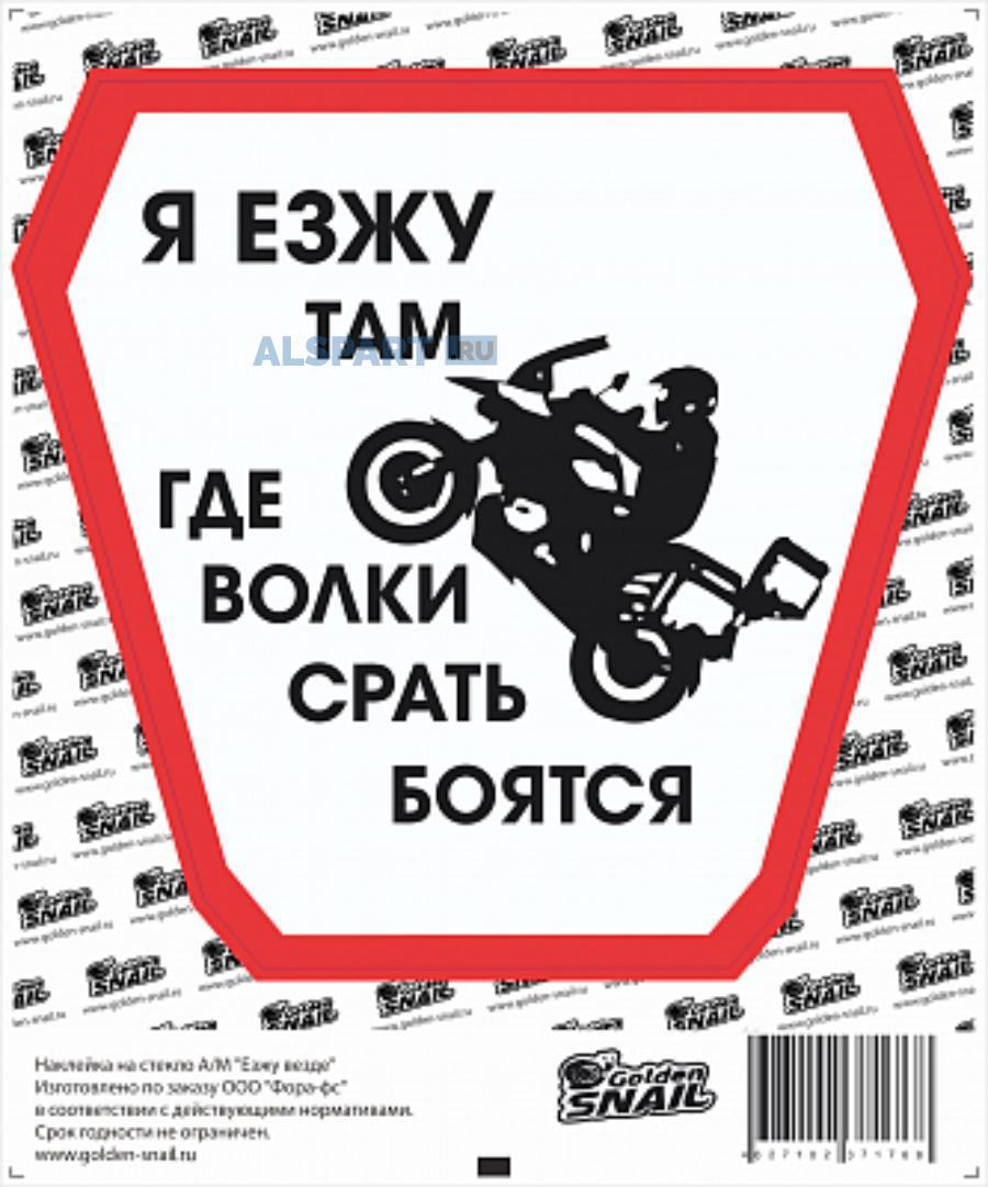 Наклейка на А/М Езжу везде, 15х18 см.