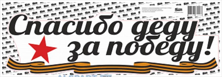 Наклейка на А/М СПАСИБО ЗА ПОБЕДУ, 48х14,5 см.