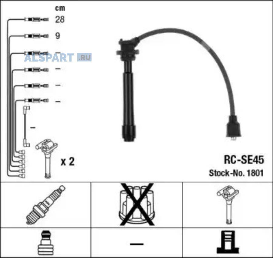 Провода в/в RCSE45