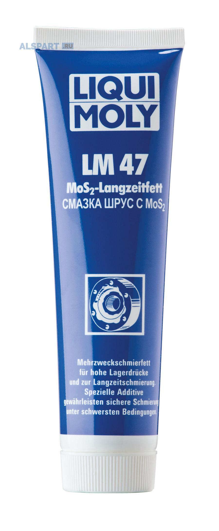 Смазка ШРУС с дисульфидом молибденаLМ 47 Langzeitfett + MoS2 (0,1кг)