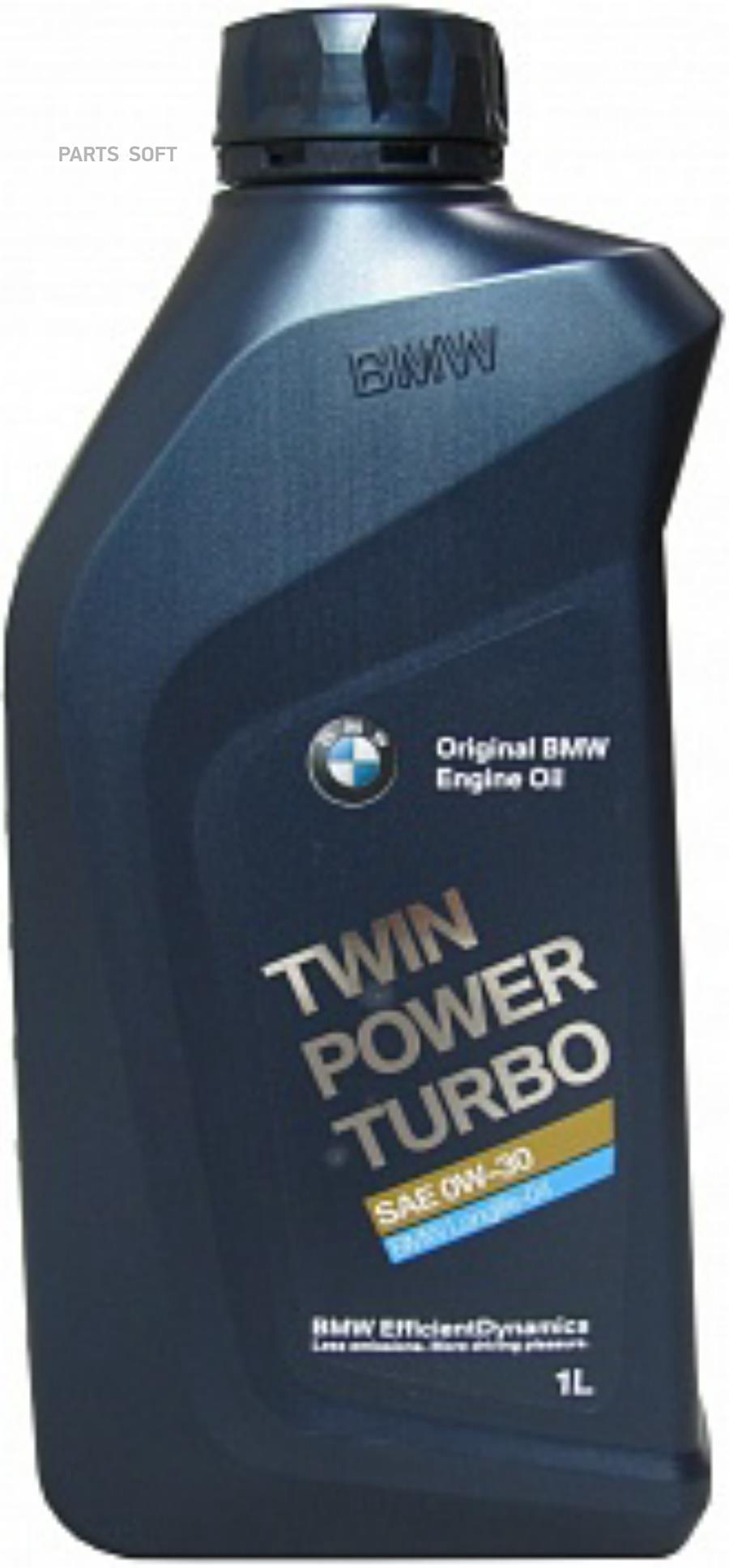 "Масло моторное синтетическое ""Twin Power Turbo 0W-30"", 1л LL-04 (дизель) BMW 83212365929"