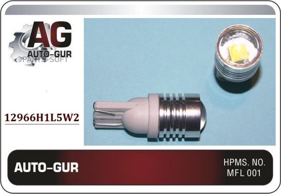 Лампа светодиодная w5w ledo 12v 5w cree линза