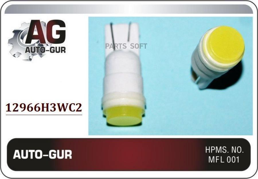 Лампа светодиодная w5w / t10 / 12v 3w hp керамика