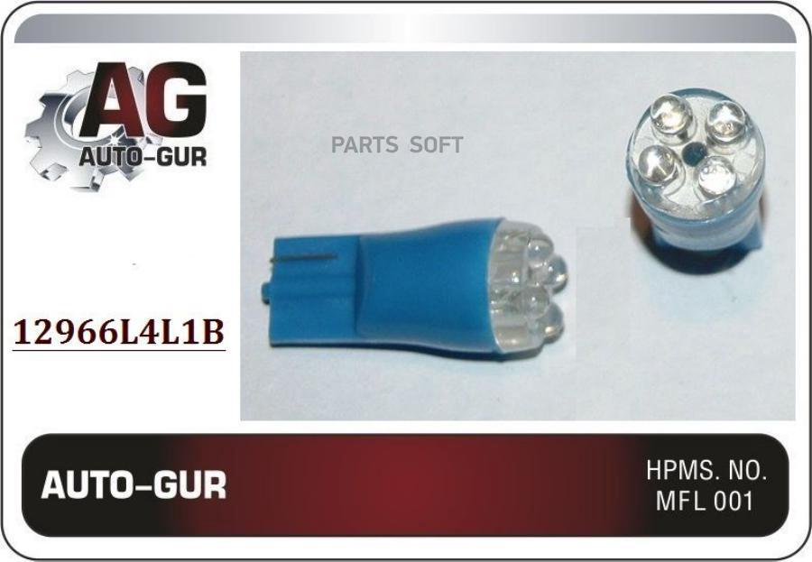 Лампа светодиодная w5w / t10 / 12v 4led монолит син