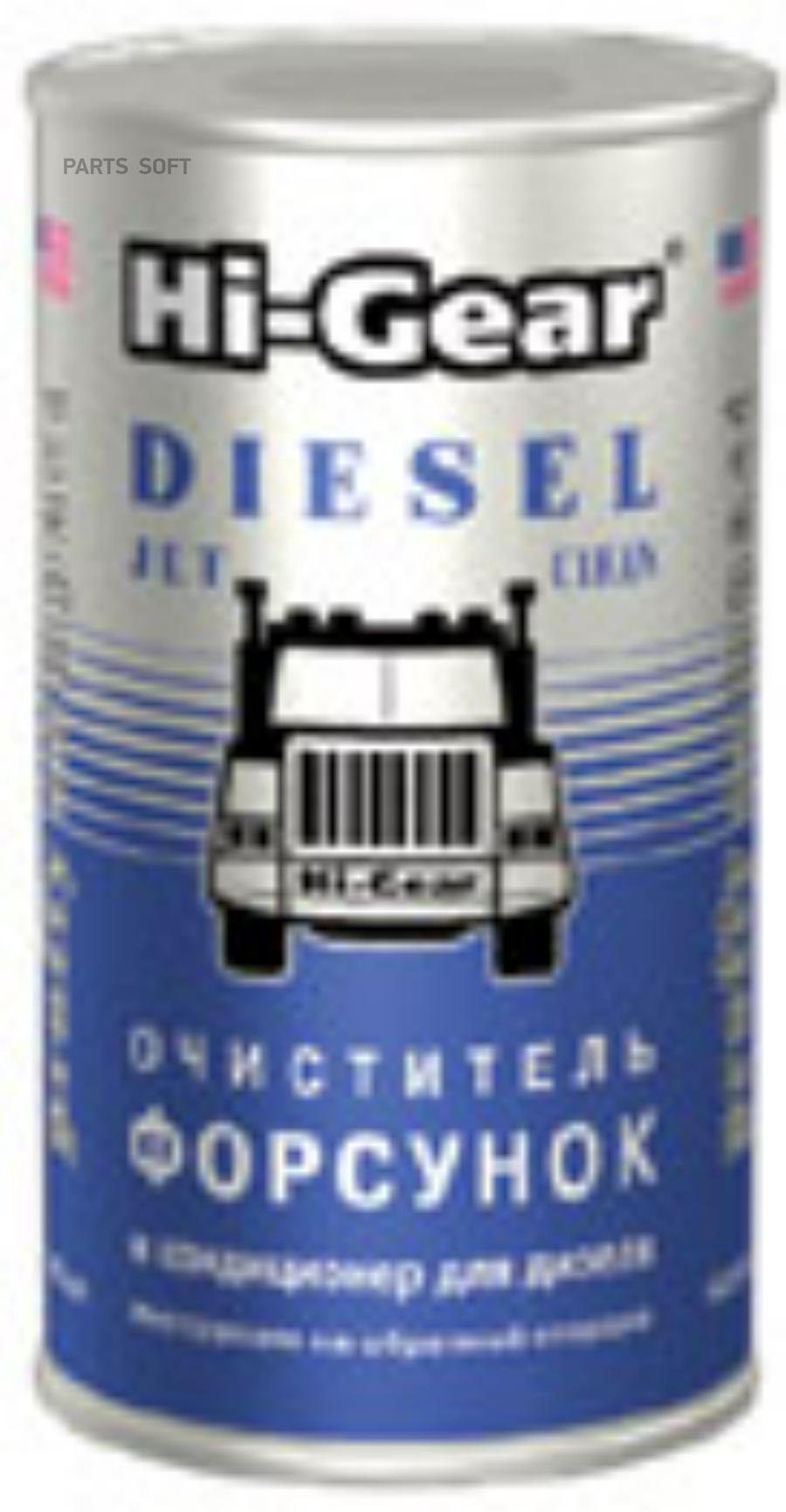 Очиститель форсунок для дизеля 295мл (12шт)