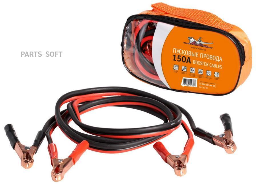 Провода прикуривания 150 А - 280 руб