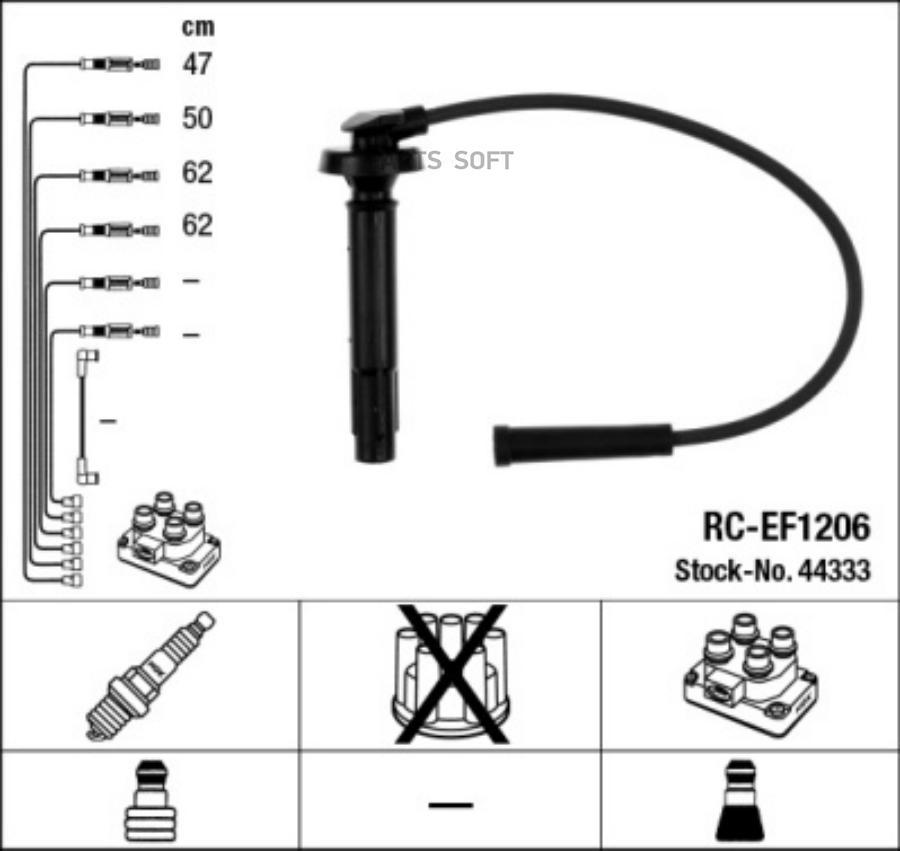 Комплект высоковольтных проводов 44333