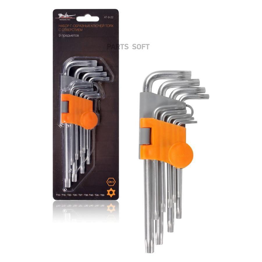 Набор Г-образных ключей TORX инбус с отв. 9 предметов (Т10, Т15, Т20, Т25, Т27, Т30, Т40, Т45, Т50) пласт.подвес