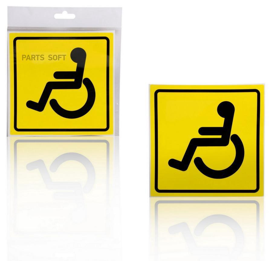 """Знак """"Инвалид"""" ГОСТ, внутренний, самоклеящийся (150*150 мм), в уп. 1шт."""