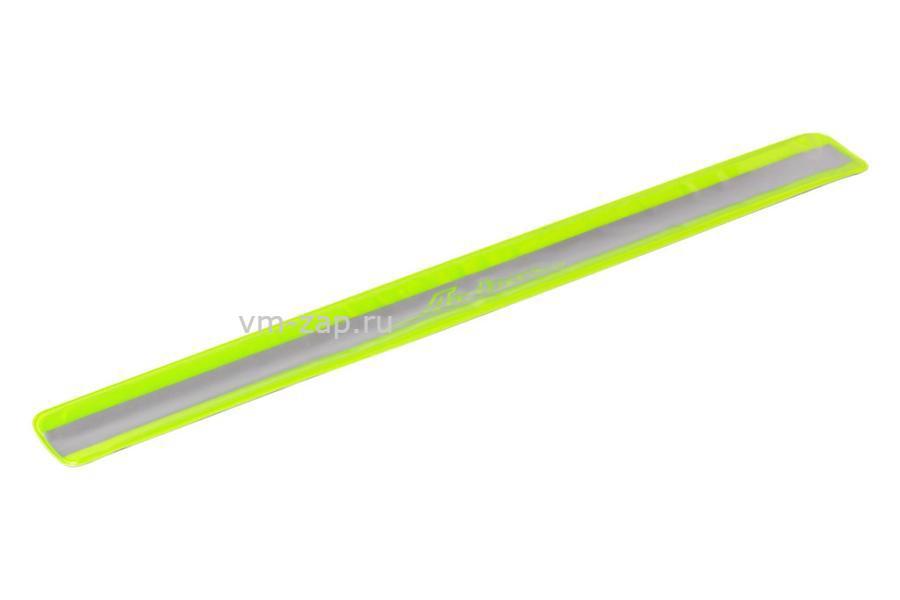 Airline ARWB05 Браслет на руку, светоотражающий, 3х 30см, зеленый