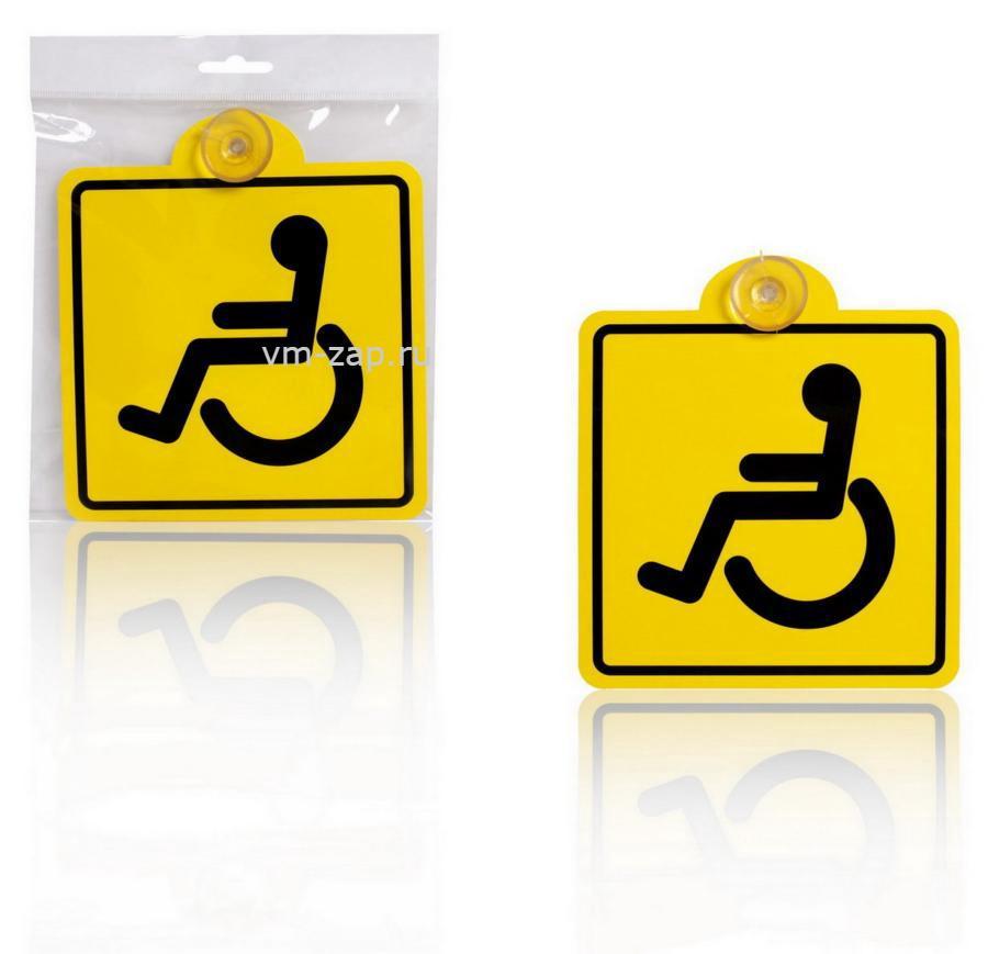 Знак Инвалид ГОСТ