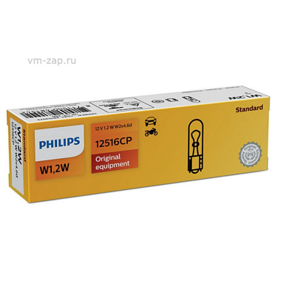 W1,2W 12V (1,2W) Лампа