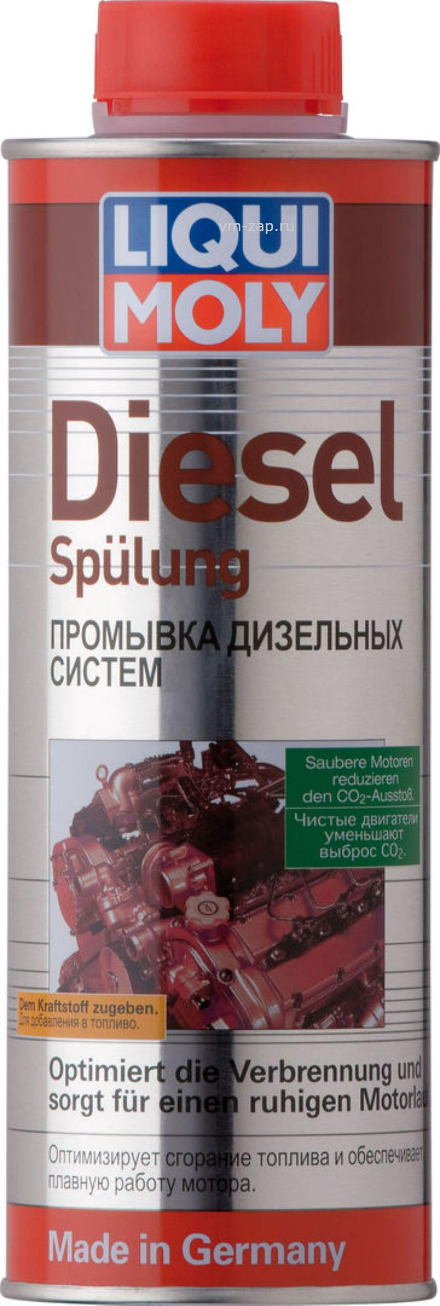 Очиститель дизельных систем LIQUI MOLY 0,5л Diesel Spulung