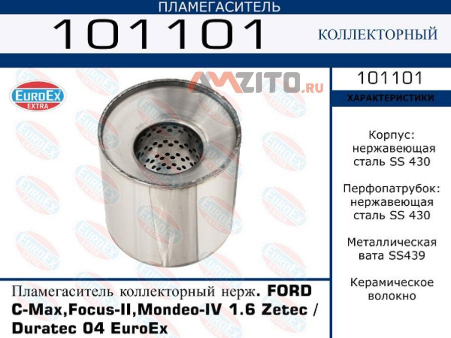 Пламегаситель коллекторный нерж. FORD C-Max,Focus-II,Mondeo-IV 1.6 Zetec / Duratec 04 EuroEx