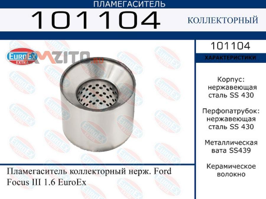 Пламегаситель коллекторный нерж. Ford Focus III 1.6 (2 пламегасителя) EuroEx