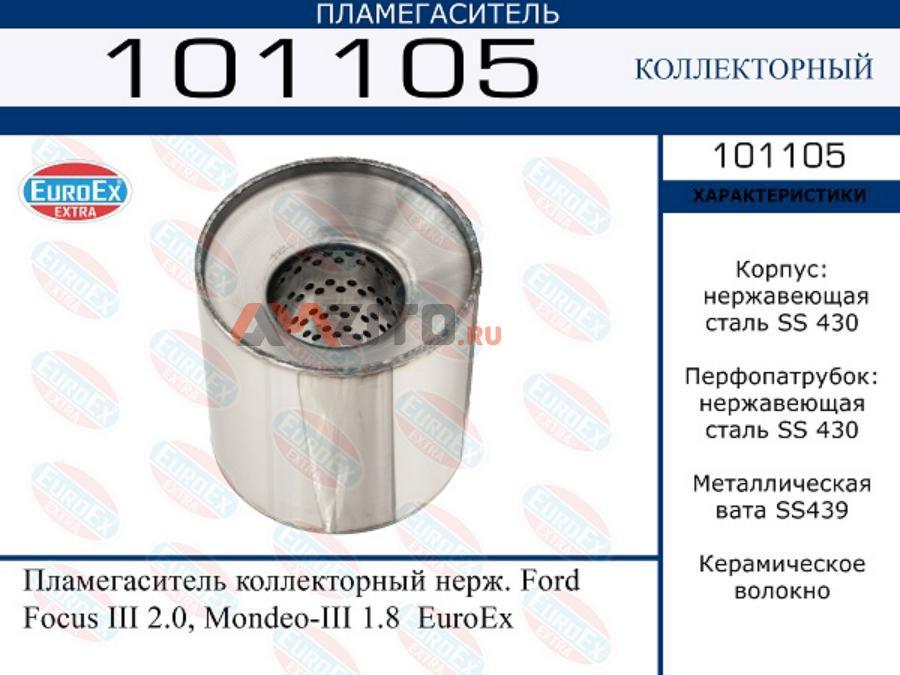 Пламегаситель коллекторный нерж. Ford Focus III 2.0, Mondeo-III 1.8  EuroEx