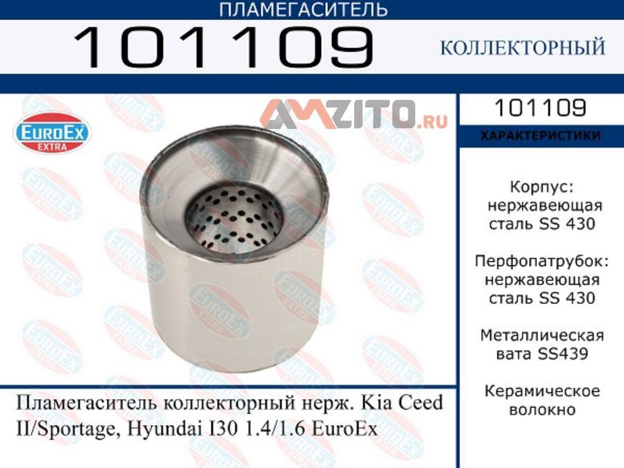 Пламегаситель коллекторный нерж. Kia Ceed  II/Sportage, Hyundai I30 1.4/1.6 EuroEx