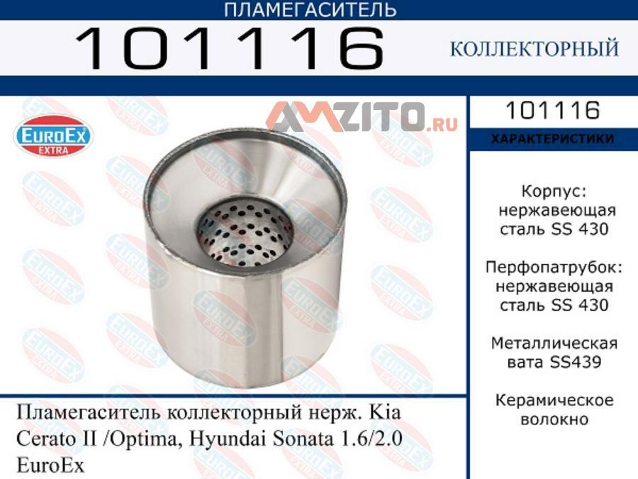 Пламегаситель коллекторный нерж. Kia Cerato II /Optima, Hyundai Sonata 1.6/2.0 EuroEx