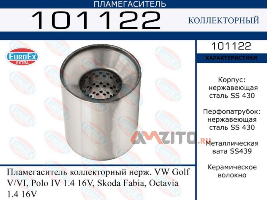 Пламегаситель коллекторный нерж. VW Golf V/VI, Polo IV 1.4 16V, Skoda Fabia, Octavia 1.4 16V