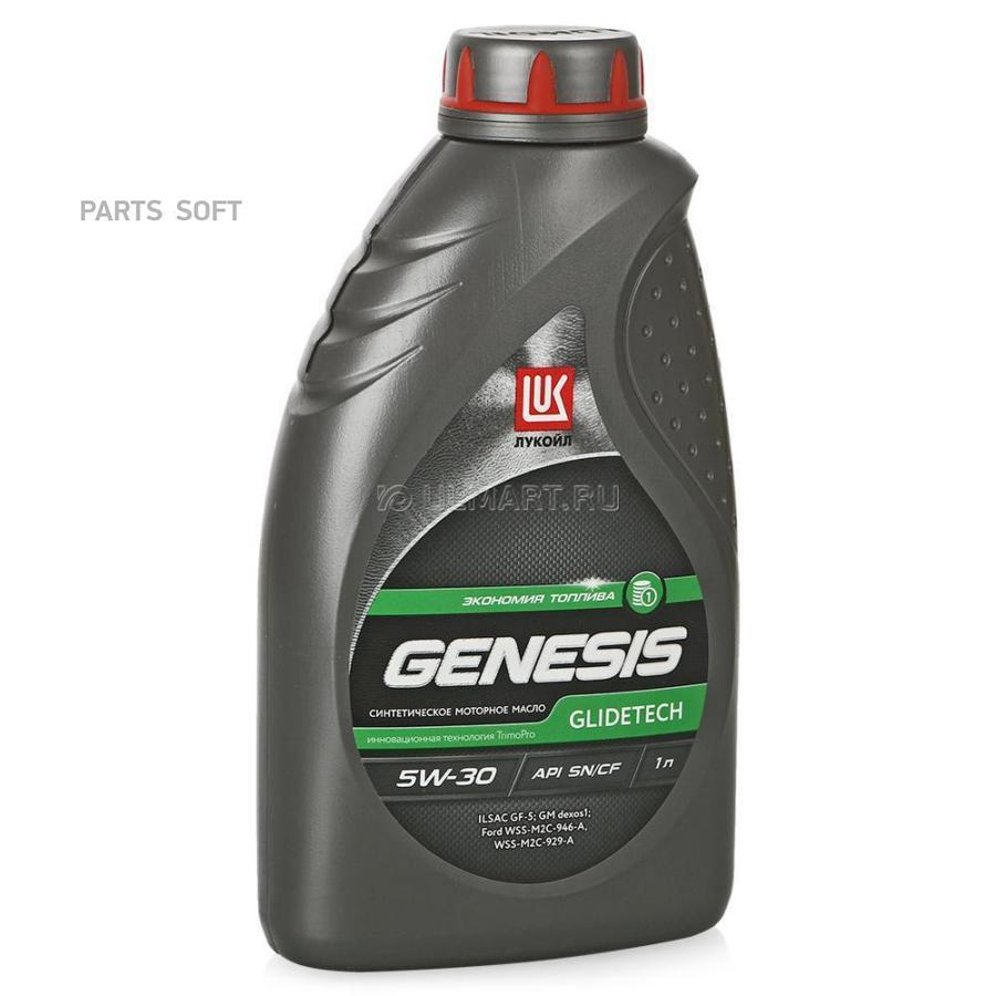 Масло моторное синтетическое Genesis Glidetech 5W-30, 1л