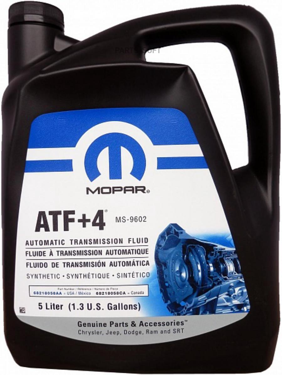 Масло трансмиссионное ATF plus 4, 5л