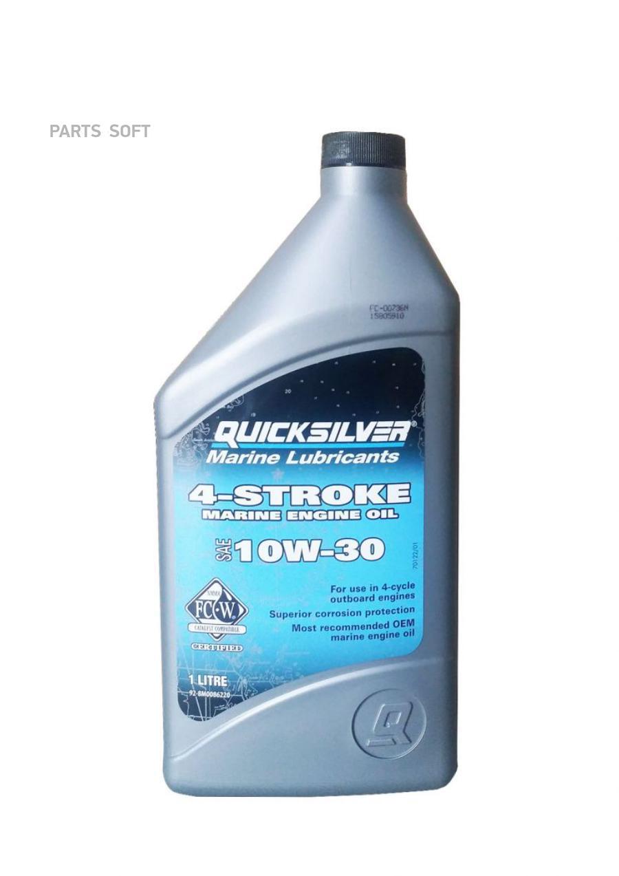 Масло моторное полусинтетическое 4-Stroke Marine Engine Oil 10W-30, 1л