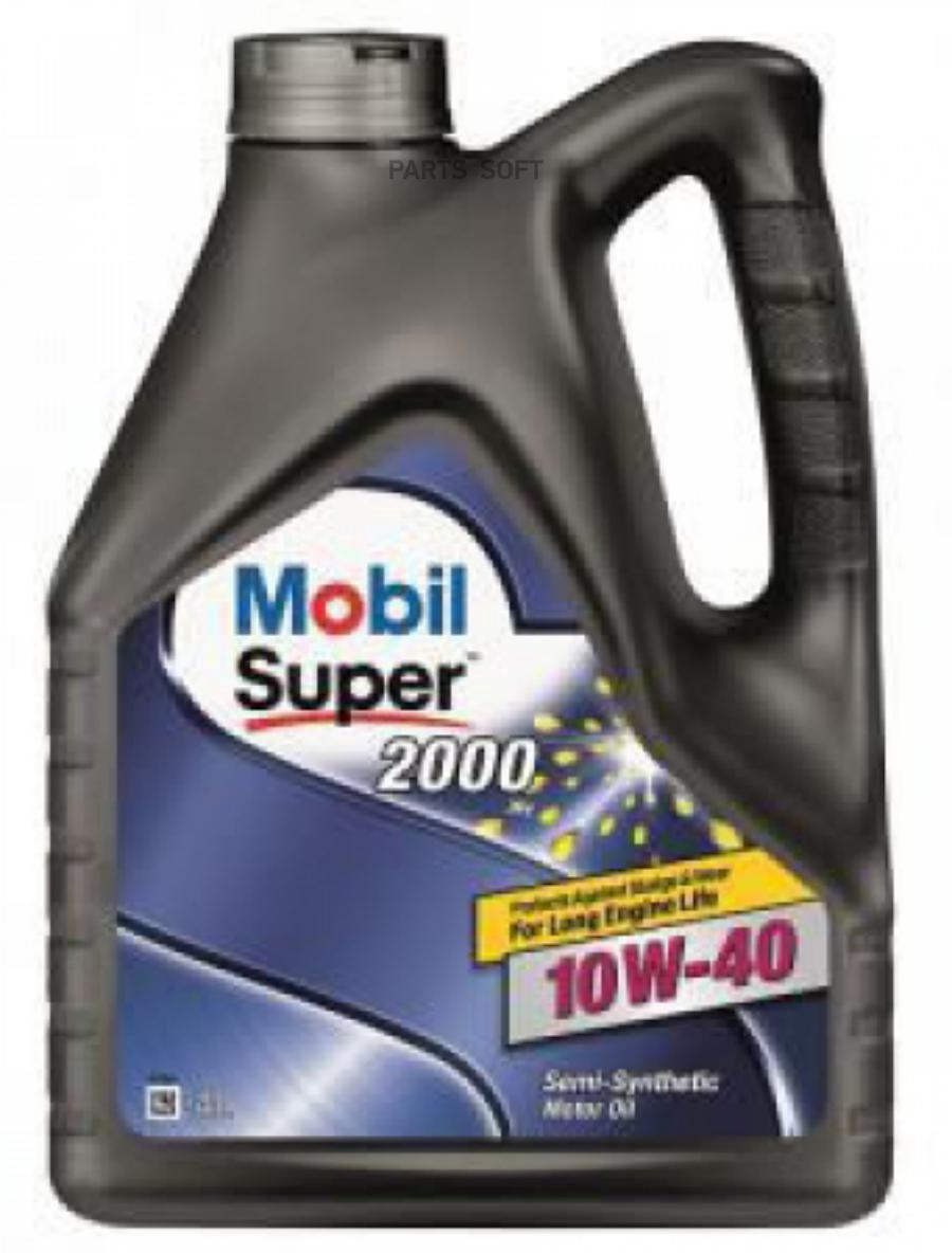 Масло моторное полусинтетическое Super 2000 X1 10W-40, 4л