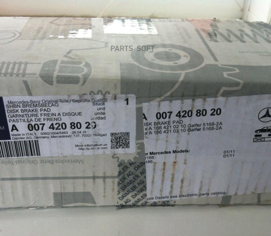 Колодки тормозные передние (комплект) GLE class C292, ML class W166, GL class X166