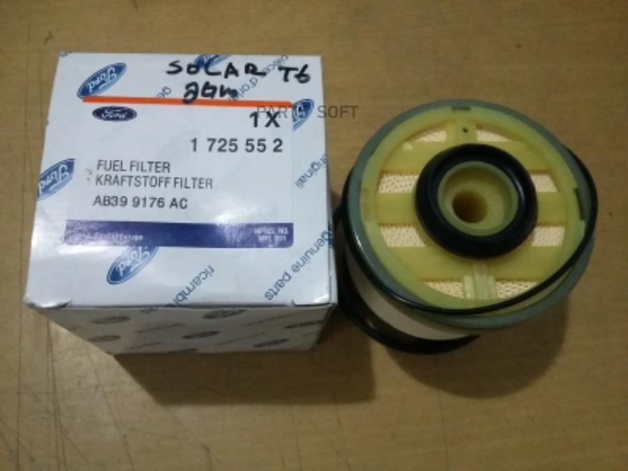 FORD Фильтр топливный
